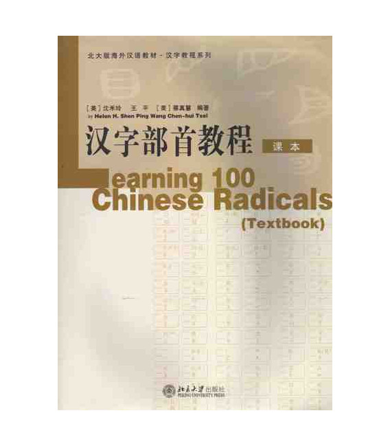 Learning 100 Chinese Radicals (Textbook + Workbook)
