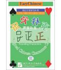 《汉字扑克》III