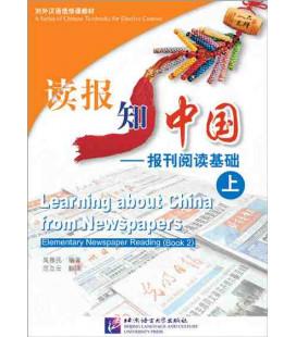 《读报知中国-报刊阅读基础》上册
