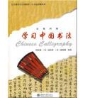 《学习中国书法》(附DVD光盘)