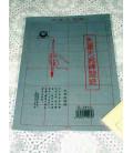 Long Fa- Papel de caligrafía reescriblible con agua