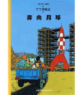 Rumo a Lua - Tintim (Versão chinesa)