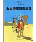 El cangrejo de las pinzas de oro- Tintín (Versión en chino)