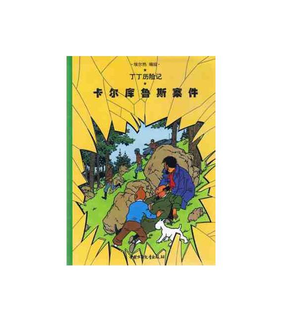El asunto Tornasol- Tintín (Versión en chino)