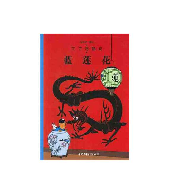 El loto azul - Tintín (Version en chino)