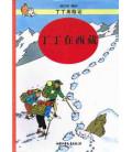 Tintín en el Tibet (Versión en chino)
