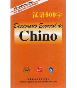 《汉语800字》