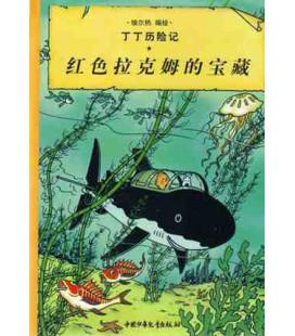 El tesoro de Rackham el rojo- Tintín (Versión en chino)