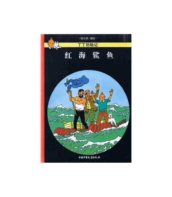 Stock de coque- Tintín (Versión en chino)