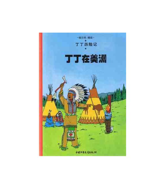 Tintín en América (Versión en chino)