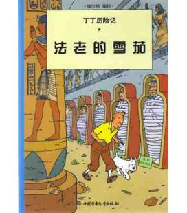 Los cigarros del faraón- Tintín (Versión en chino)