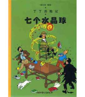 Las 7 bolas de cristal- Tintín (Versión en chino)
