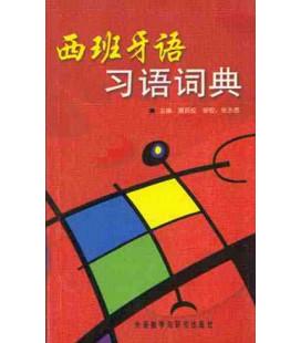 《西班牙语习语词典》