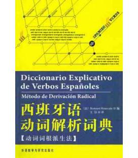 《西班牙语动词解析词典》