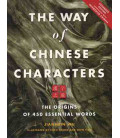 The Way of Chinese Characters