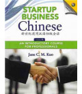 《STARTUP BUSINESS CHINESE》1