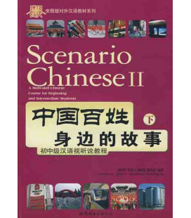 Scenario Chinese II (xia) - Incluye 2 DVD y CD MP3