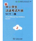 Youth Chinese Test Syllabus Level 2 (Incluye CD)- YCT 2
