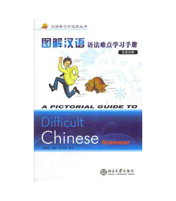A Pictorial Guide to Difficult Chinese Grammar