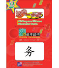 Chinese Handbooks: All Purpose Chinese Characters Cards 2