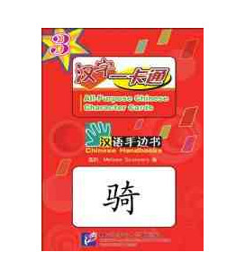 Chinese Handbooks: All Purpose Chinese Characters Cards 3