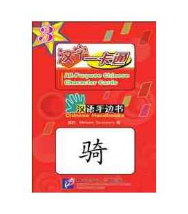 汉语手边书:汉字一卡通3(附赠MP3光盘1张)