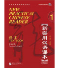《新实用汉语课本》1 课本(第二版附MP3)