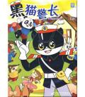 Inspector Black Cat (DVD)