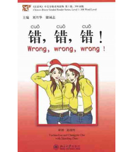 Wrong, wrong, wrong!- Chinese Breeze Series (Incluye Cd Mp3)