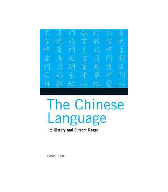 The Chinese Language- It's History and Current Usage