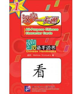 Chinese Handbooks: All Purpose Chinese Characters Cards 1