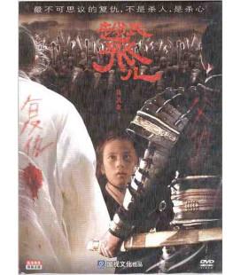 Movie: Sacrifice (DVD)
