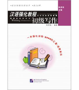 《汉语强化教程:初级写作》