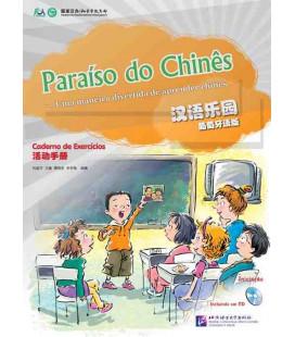 《汉语乐园(葡萄牙语版)》练习册(附CD光盘)