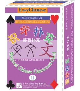 《汉字扑克》II