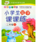 Cuaderno de escritura- Xiaoxuesheng xiezi kekelian 2. Part A