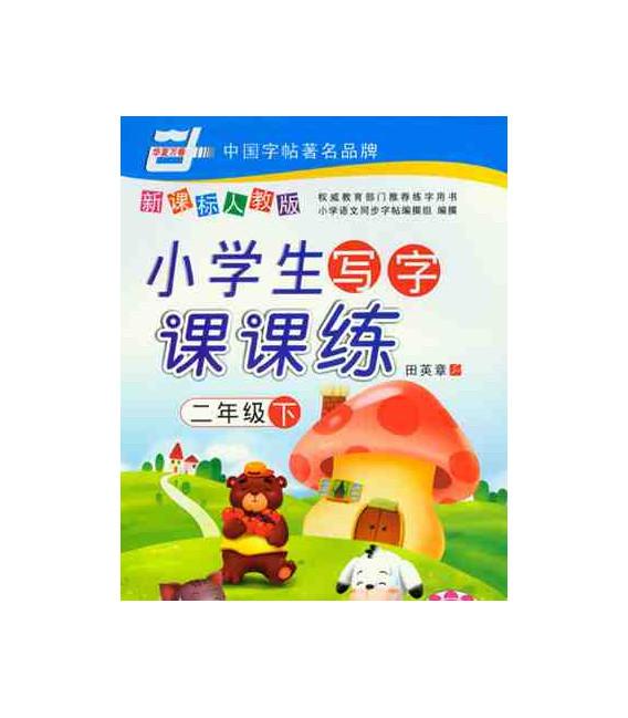 Cuaderno de escritura- Xiaoxuesheng xiezi kekelian 2. Part B
