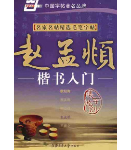 Cuaderno de caligrafía Kaishu rumen (Zhao Meng)
