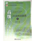 Advance Chinese Reading Course- Volume 2