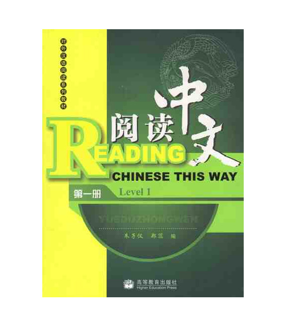 Reading Chinese This Way. Level 1 (Incluye CD MP3)