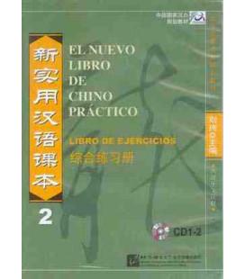 《新实用汉语课本》2 综合练习册(2CD)