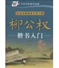 Cuaderno de caligrafía Kaishu rumen (Liu Gongquan)