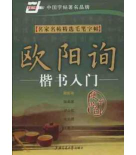 Cuaderno de caligrafía Kaishu rumen (Ou Yangxun)
