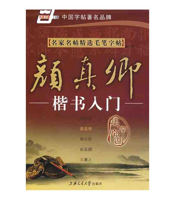 Cuaderno de caligrafía Kaishu rumen (Yan Zhenqin)