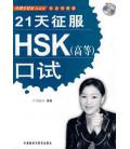 Prepare for HSK Oral Test (Advanced) in 21 Days (Incluye 2 CD)