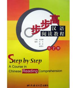 《步步高汉语阅读教程》第二册