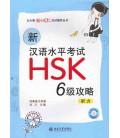 Xin HSK 6 Gong Lue - Tingli (Comprensión auditiva) (incluye CD MP3)