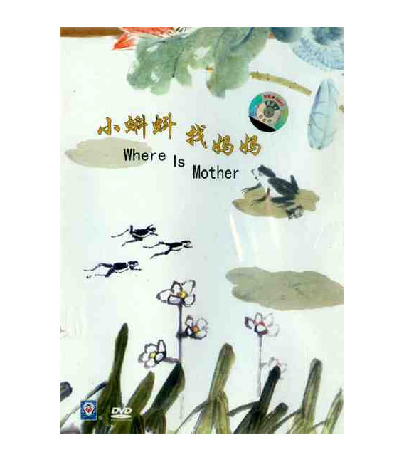 Where is Mother (DVD)