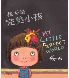 My Little Perfect World (Jimmy Liao)