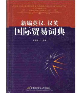 A new English-Chinese & Chinese-English Dictionary of International Economics and Trade